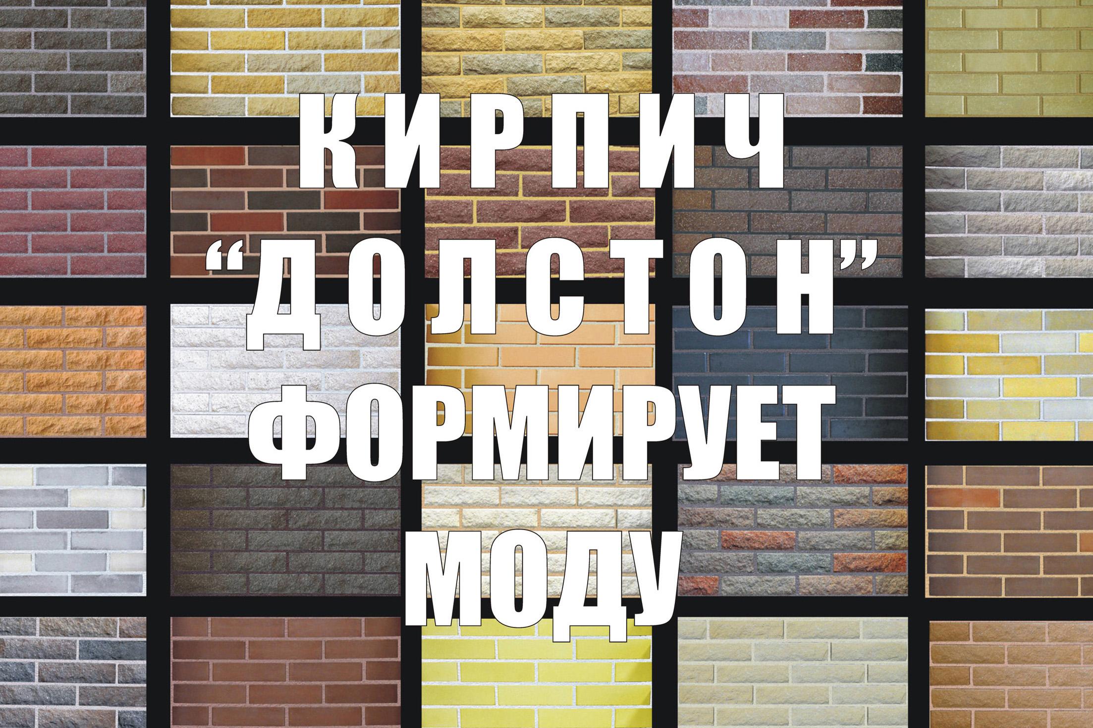 Видео домов ДОЛСТОН